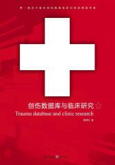 创伤数据库与临床研究(仅适用PC阅读)