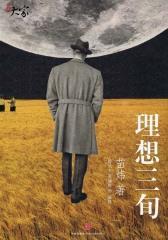 理想三旬(腾讯大家)(电子杂志)