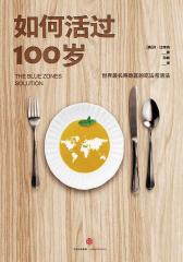 如何活过100岁:世界最长寿地区的吃法与活法