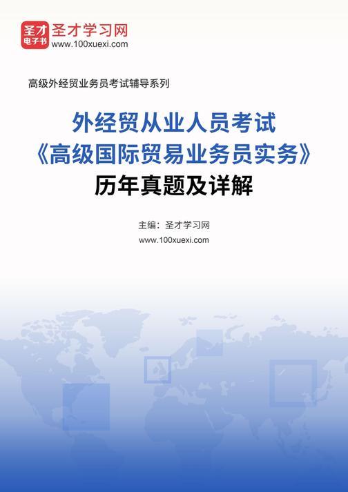 2016年外经贸从业人员考试《高级国际贸易业务员实务》历年真题及详解