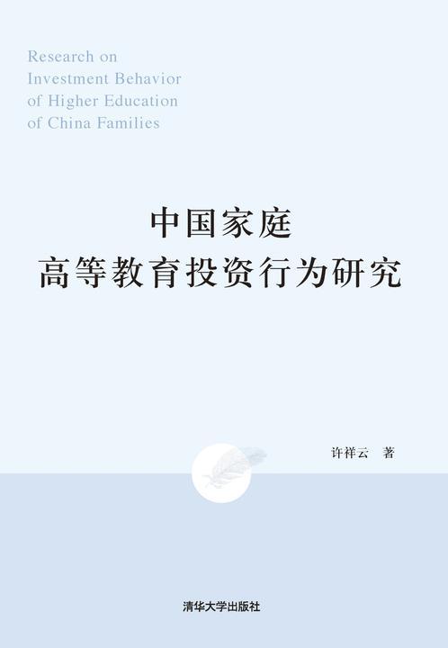 中国家庭高等教育投资行为研究(仅适用PC阅读)