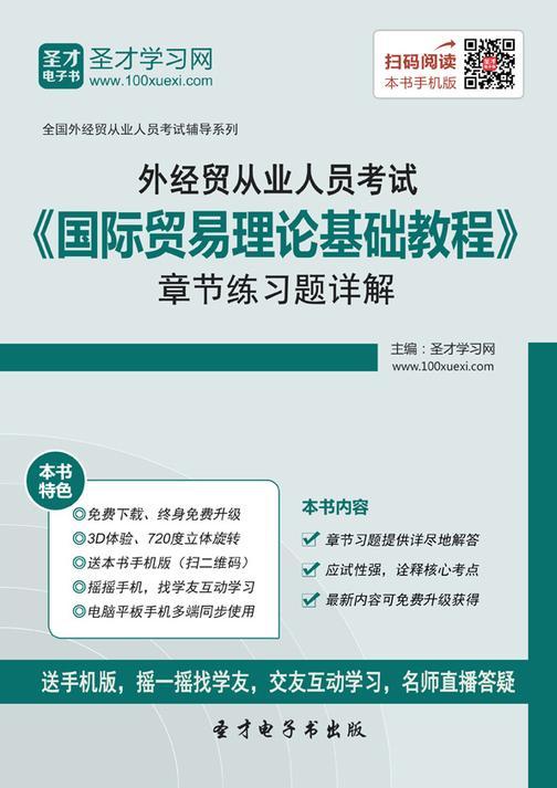 2017年外经贸从业人员考试《国际贸易理论基础教程》章节练习题详解