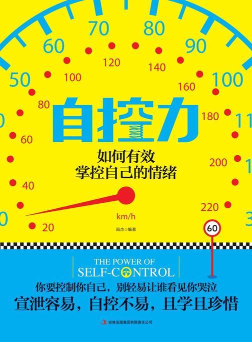 自控力 如何有效掌控自己的情绪