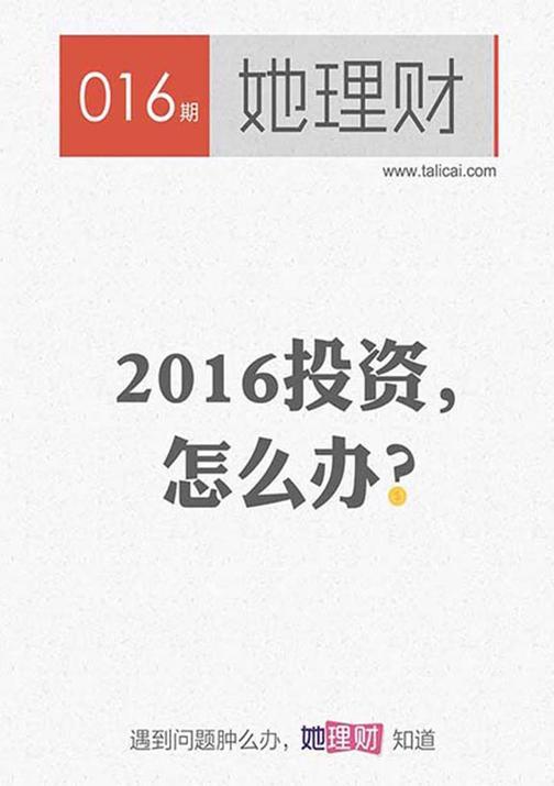 2016投资,怎么办(财蜜eMook)(电子杂志)