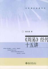 《周易》经传十五讲(第二版)(仅适用PC阅读)
