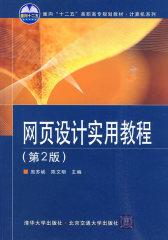 网页设计实用教程(第2版)(仅适用PC阅读)