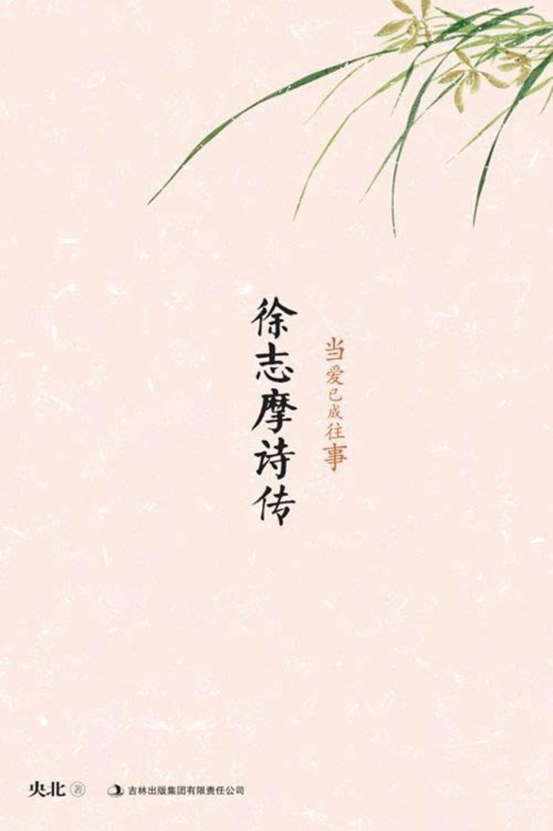 徐志摩诗传:当爱已成往事