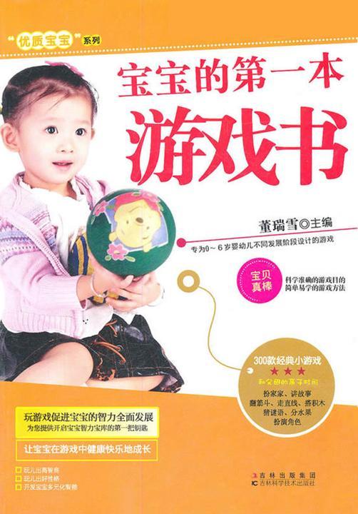 宝宝的第一本游戏书