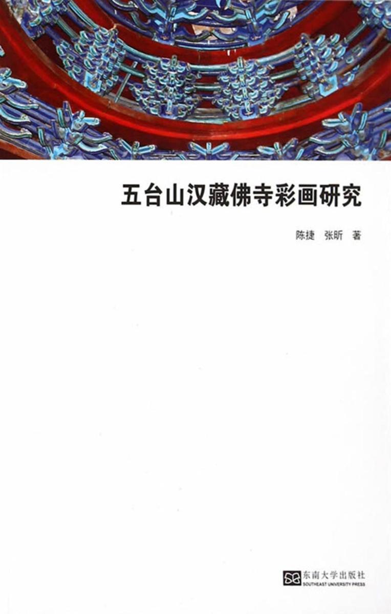 五台山汉藏佛寺彩画研究