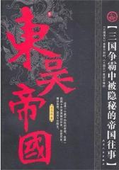 东吴帝国——三国争霸中被隐秘的帝国往事(试读本)