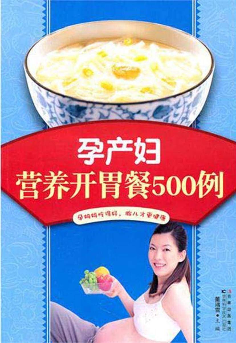 孕产妇营养开胃餐500例(仅适用PC阅读)