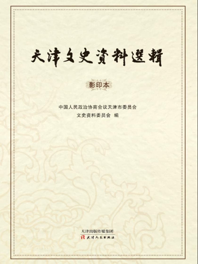 天津文史资料选辑(影印本)第58辑