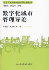 数字化城市管理导论