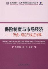保险制度与市场经济——历史、理论与实证考察