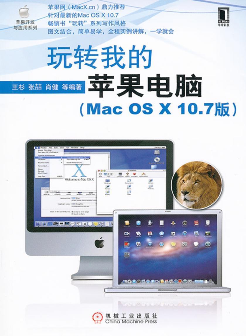 玩转我的苹果电脑(Mac OS X 10.7版)
