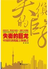 失衡的巨龙:中国经济的寓言和预言(试读本)