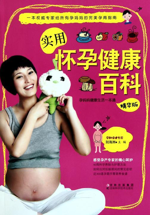 实用怀孕健康百科
