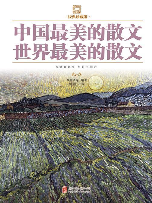 中国最美的散文 世界最美的散文
