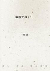 故园之殇(1)
