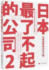 日本 了不起的公司2(试读本)