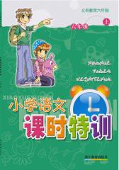 义务教育六年制小学语文课时特训.六年级.上册(仅适用PC阅读)