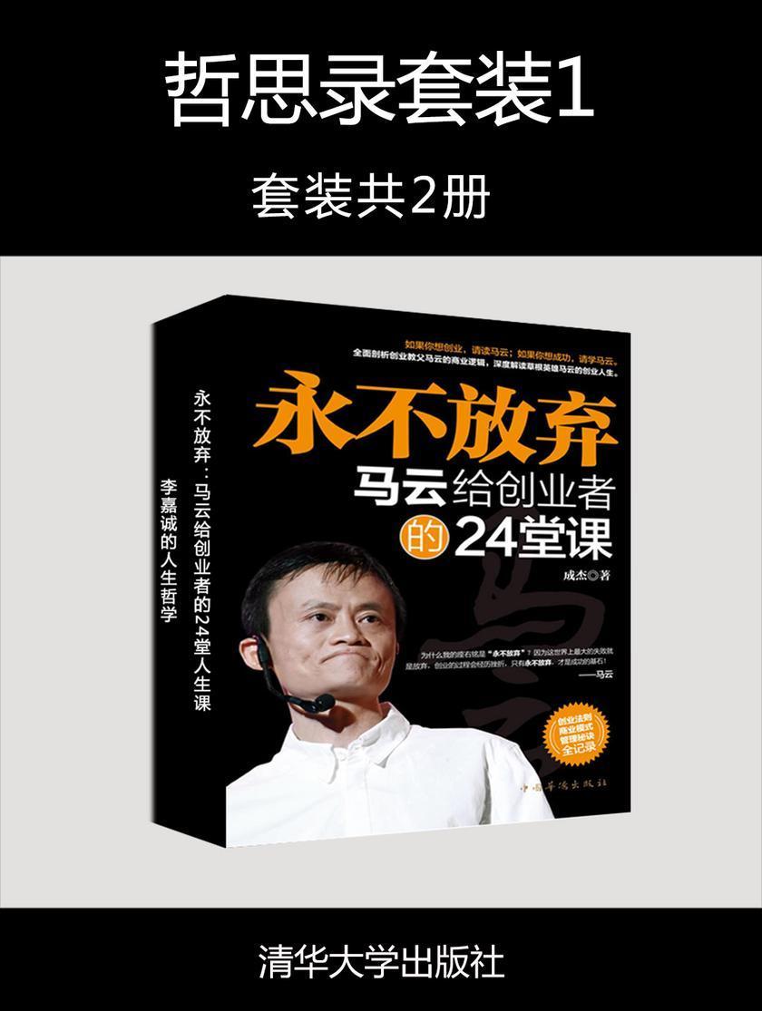 哲思录套装1(马云给创业者的24堂人生课+李嘉诚的人生哲学)