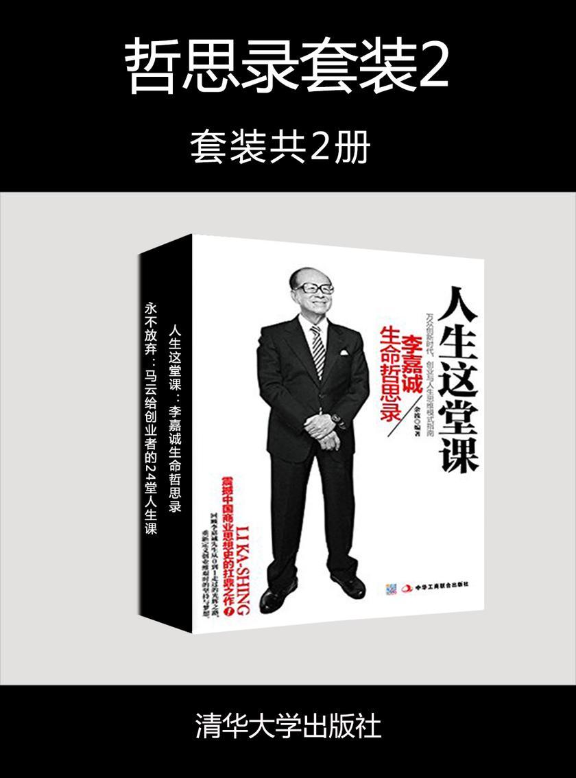 哲思录套装2(套装共2册)