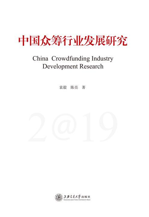 中国众筹行业发展研究(2019)