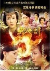宫心计 粤语(影视)