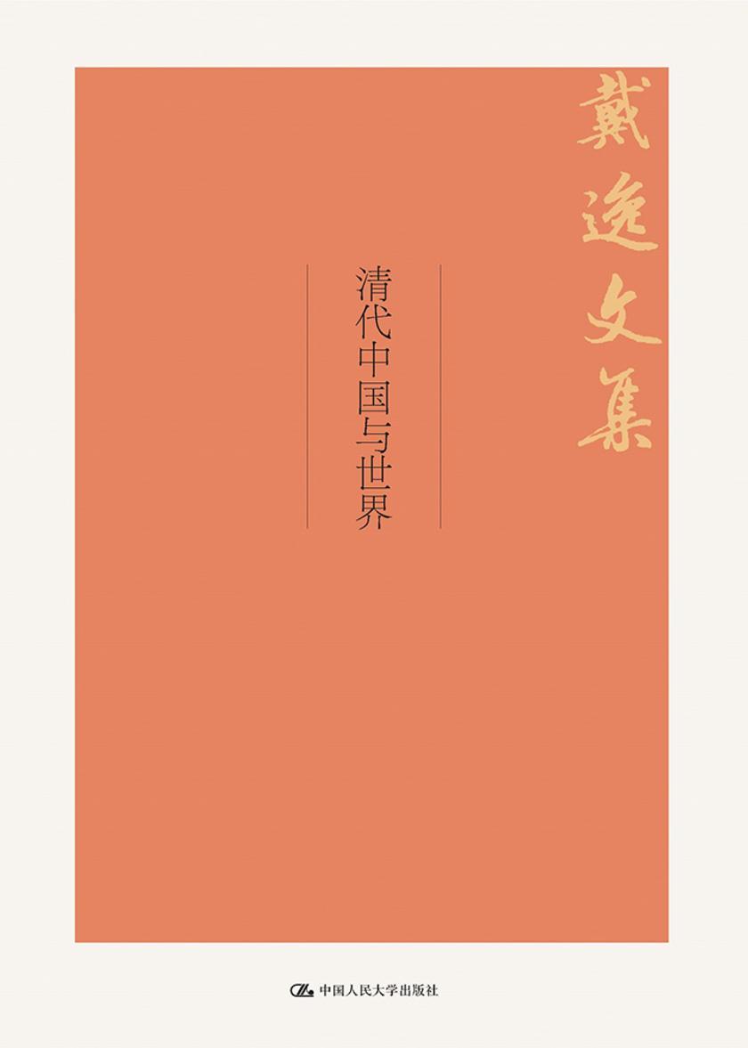 清代中国与世界