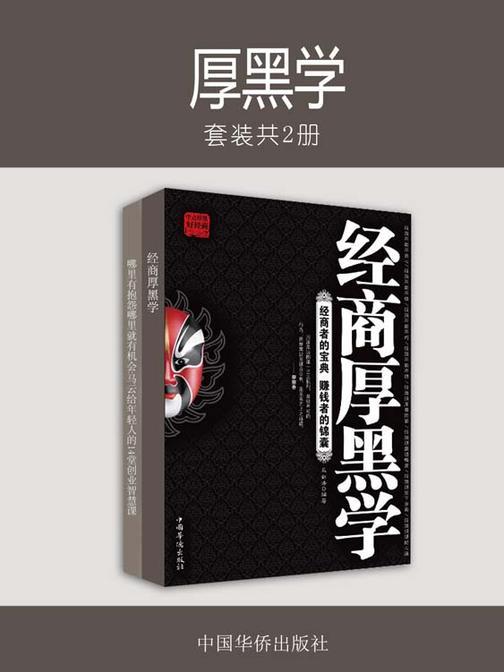 厚黑学(套装共2册)