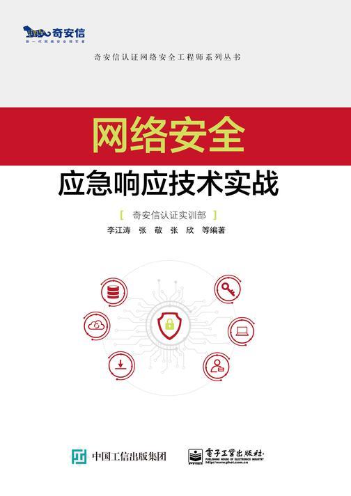 网络安全应急响应技术实战