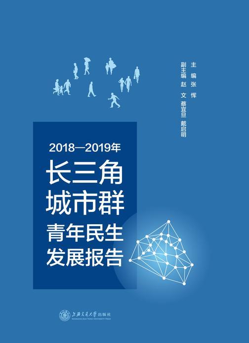 2018-2019年长三角城市群青年民生发展报告