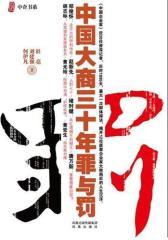 中国大商三十年罪与罚(试读本)