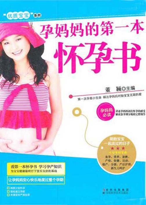 孕妈妈的  本怀孕书(仅适用PC阅读)
