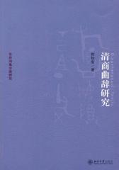 清商曲辞研究(仅适用PC阅读)