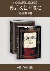 HBO权力的游戏官方指南:幕后及艺术设定(套装共2卷)
