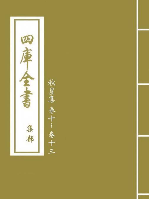 秋崖集卷十~卷十三