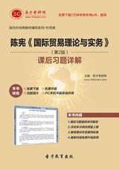 陈宪《国际贸易理论与实务》(第2版)课后习题详解