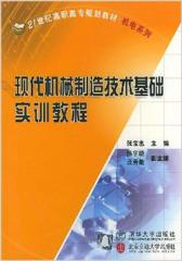 现代机械制造技术基础实训教程(仅适用PC阅读)