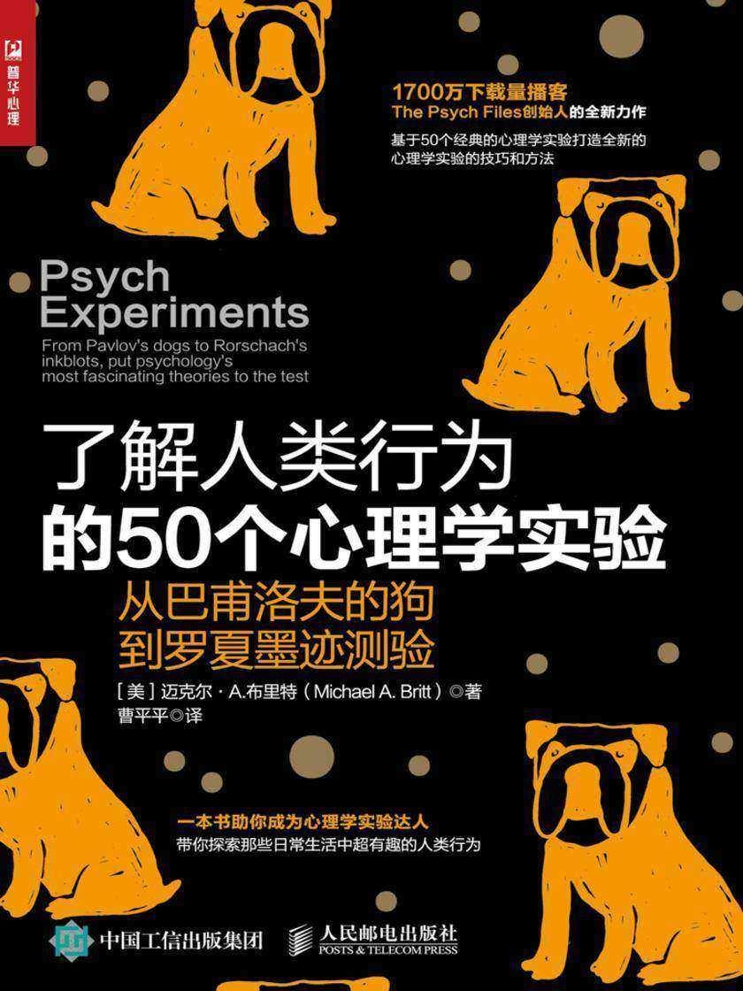 了解人类行为的50个心理学实验:从巴甫洛夫的狗到罗夏墨迹测验