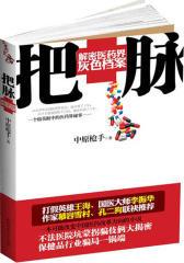 把脉:解密医药界灰色档案(一本可能改变中国医药改革方向的小说)