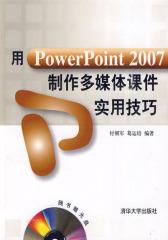 用PowerPoint 2007制作多媒体课件实用技巧(试读本)