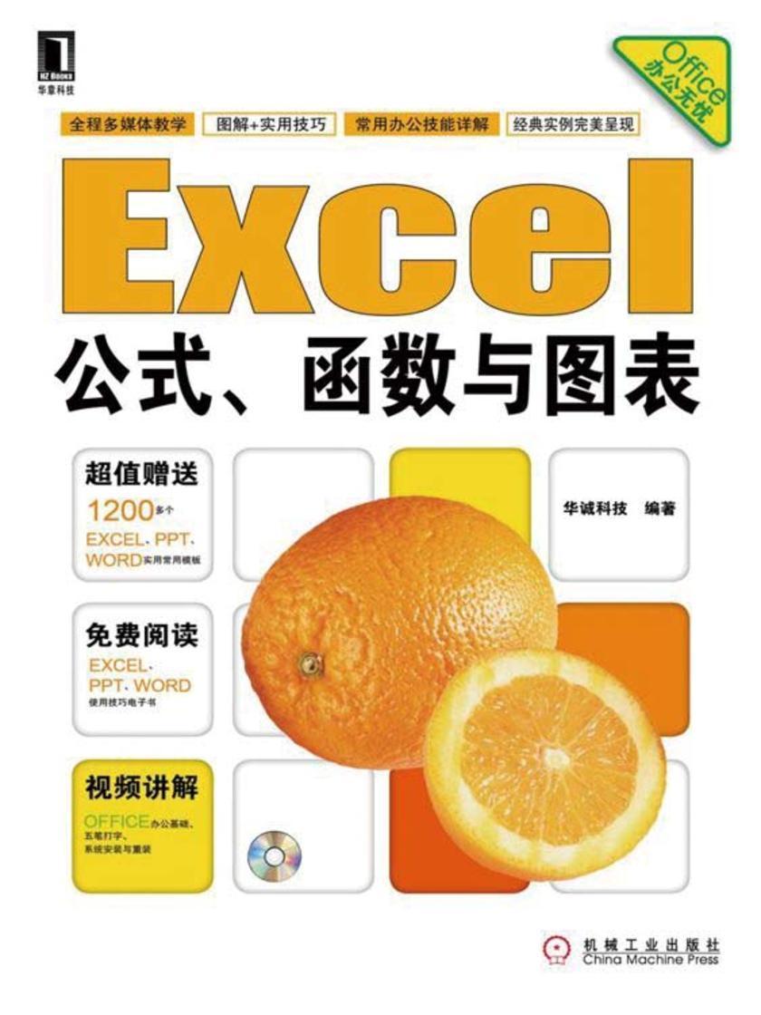 Excel公式、函数与图表