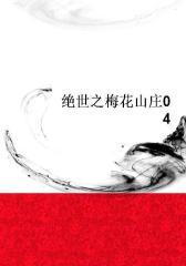 绝世之梅花山庄04