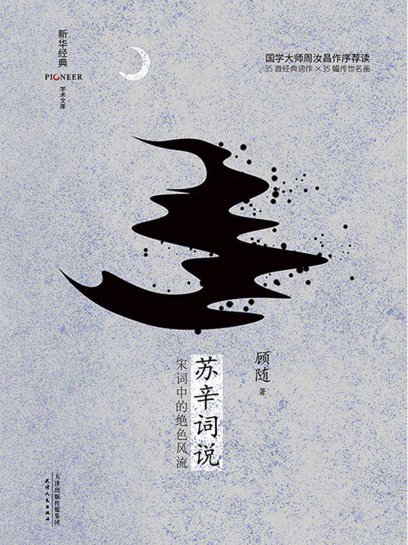 苏辛词说(精装彩插版)