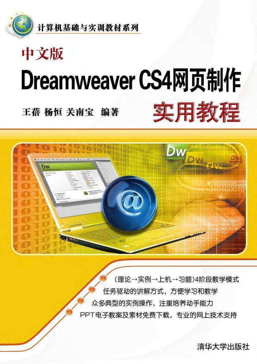 中文版Dreamweaver CS4网页制作实用教程(仅适用PC阅读)