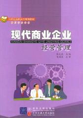 现代商业企业经营管理(仅适用PC阅读)