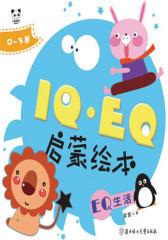 IQ·EQ启蒙绘本:EQ生活