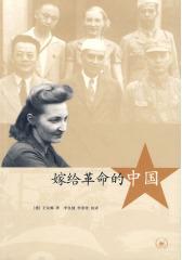 嫁给革命的中国(试读本)